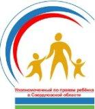 Уполномоченного по правам ребенка в Свердловской области
